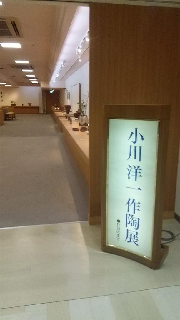 熊本鶴屋百貨店 個展